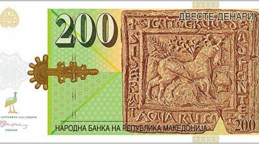 macedon dénár 200_1